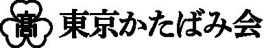 東京かたばみ会   山口県立宇部高等学校 在京同窓会